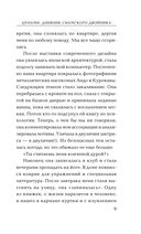 Цунами. Дневник сиамского двойника — фото, картинка — 9
