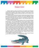 Рептилии и амфибии — фото, картинка — 3