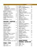 Англо-русский визуальный словарь для школьников — фото, картинка — 5