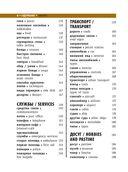 Англо-русский визуальный словарь для школьников — фото, картинка — 6