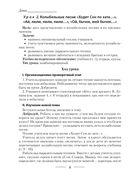 Литературное чтение. План-конспект уроков. 2 класс — фото, картинка — 6