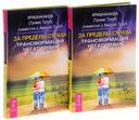 За пределы страха. Трансформация негативных эмоций (комплект из 2-х книг) — фото, картинка — 1