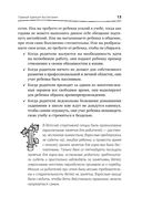 Большая книга родителей будущих первоклассников — фото, картинка — 12
