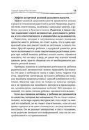 Большая книга родителей будущих первоклассников — фото, картинка — 14