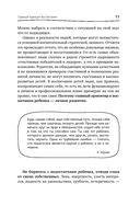 Большая книга родителей будущих первоклассников — фото, картинка — 10