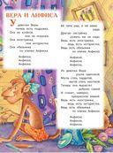 Все самые лучшие стихи и сказки для малышей — фото, картинка — 11