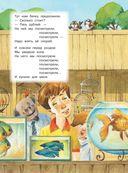 Все самые лучшие стихи и сказки для малышей — фото, картинка — 14