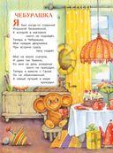 Все самые лучшие стихи и сказки для малышей — фото, картинка — 6