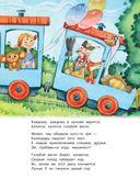 Все самые лучшие стихи и сказки для малышей — фото, картинка — 9