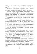 Домовёнок Кузька — фото, картинка — 12