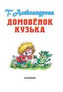 Домовёнок Кузька — фото, картинка — 3