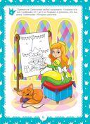 Школа юных принцесс (голубая) — фото, картинка — 5