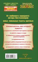 Луковая шелуха, овес и редька. Три секрета здоровья от русских знахарей — фото, картинка — 9