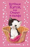 Котёнок Кэтти, или Секрет в шкафу — фото, картинка — 1