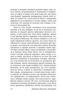 Декамерон (м) — фото, картинка — 12