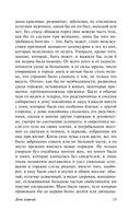 Декамерон (м) — фото, картинка — 13