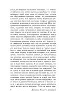 Декамерон (м) — фото, картинка — 5