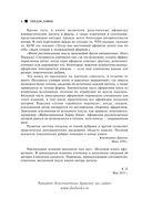 Большая книга мудрости и остроумия — фото, картинка — 5