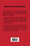 Challenge. 70 испытаний, которые изменят твою жизнь (Красный) — фото, картинка — 15