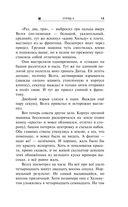 Отряд-5 — фото, картинка — 12