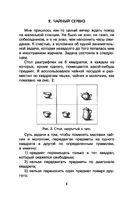Головоломки и задачи — фото, картинка — 5
