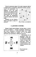 Головоломки и задачи — фото, картинка — 8