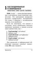 Английский язык за 12 уроков — фото, картинка — 15