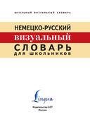 Немецко-русский визуальный словарь для школьников — фото, картинка — 1