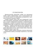 Немецко-русский визуальный словарь для школьников — фото, картинка — 3