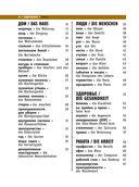 Немецко-русский визуальный словарь для школьников — фото, картинка — 4