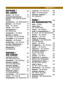 Немецко-русский визуальный словарь для школьников — фото, картинка — 5