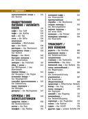 Немецко-русский визуальный словарь для школьников — фото, картинка — 6