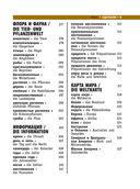 Немецко-русский визуальный словарь для школьников — фото, картинка — 9