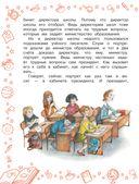 Смешные истории про школьную жизнь — фото, картинка — 14