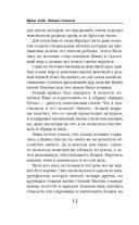 Тень Кощеева — фото, картинка — 11