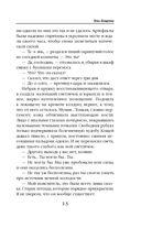 Тень Кощеева — фото, картинка — 12
