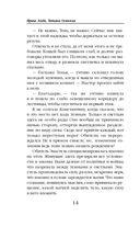 Тень Кощеева — фото, картинка — 13