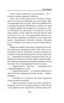 Тень Кощеева — фото, картинка — 14