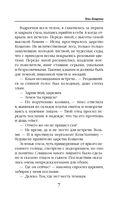 Тень Кощеева — фото, картинка — 6