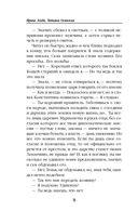Тень Кощеева — фото, картинка — 7