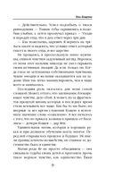 Тень Кощеева — фото, картинка — 8