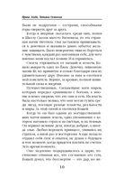 Тень Кощеева — фото, картинка — 9