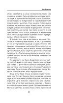 Тень Кощеева — фото, картинка — 10