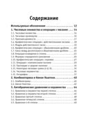Краткий справочник по математике для абитуриентов и студентов. Формулы, алгоритмы, примеры — фото, картинка — 1
