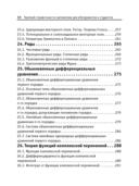 Краткий справочник по математике для абитуриентов и студентов. Формулы, алгоритмы, примеры — фото, картинка — 6