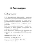 Краткий справочник по математике для абитуриентов и студентов. Формулы, алгоритмы, примеры — фото, картинка — 8