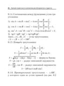 Краткий справочник по математике для абитуриентов и студентов. Формулы, алгоритмы, примеры — фото, картинка — 10