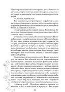 Зильбер. Первый дневник сновидений — фото, картинка — 7