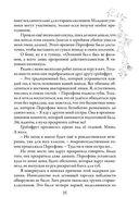 Зильбер. Первый дневник сновидений — фото, картинка — 8