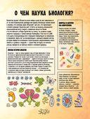 Биология — фото, картинка — 3